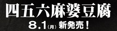 四五六麻婆豆腐