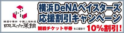 横浜DeNAベイスターズ応援割引キャンペーン